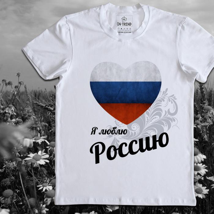 Картинки с надписью люблю россию, поздравляю юбилеем